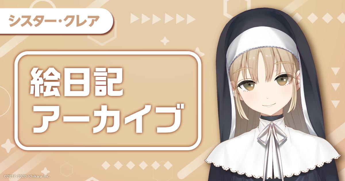 【絵日記アーカイブ】2019年2月 シスター・クレア