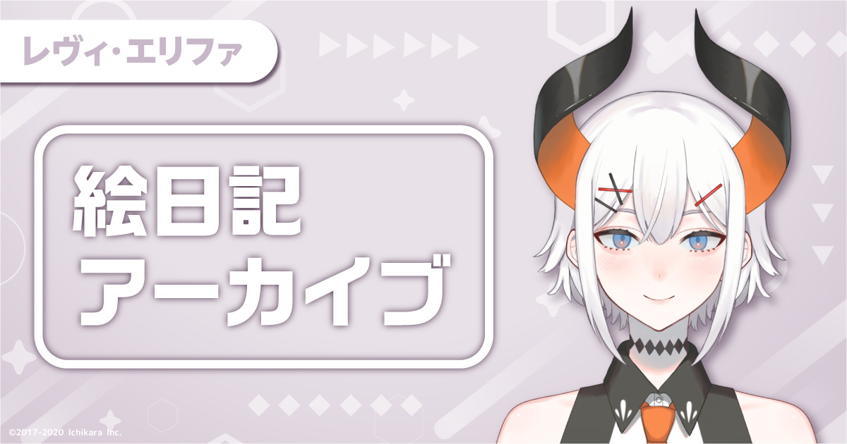 【絵日記アーカイブ】2019年11月 レヴィ・エリファ