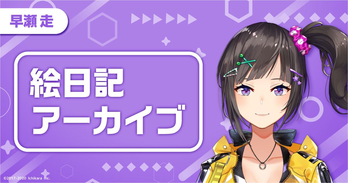 【絵日記アーカイブ】2020年2月 早瀬走