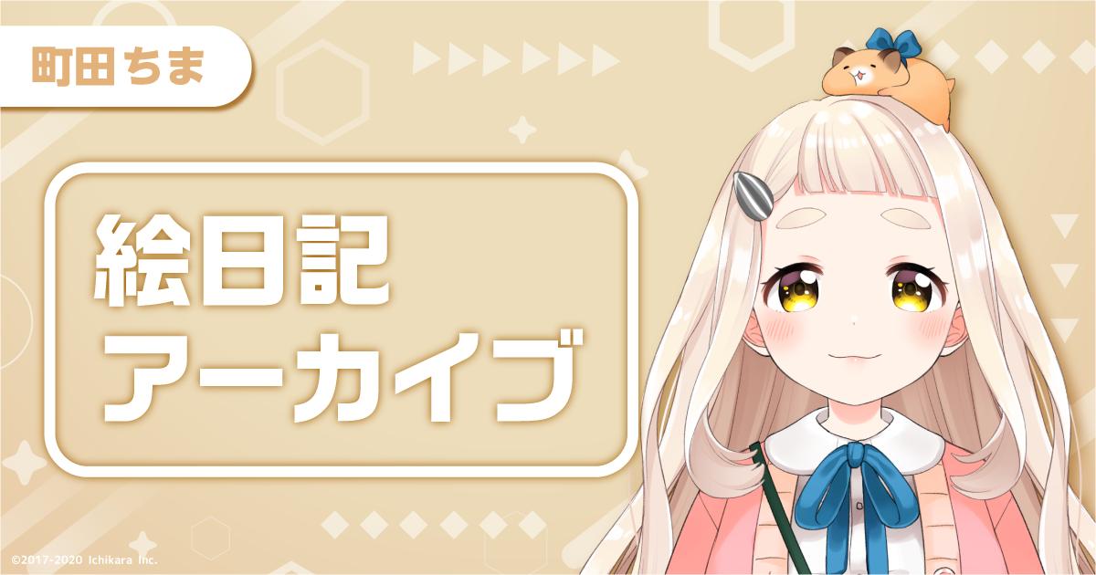 【絵日記アーカイブ】2020年6月 町田ちま
