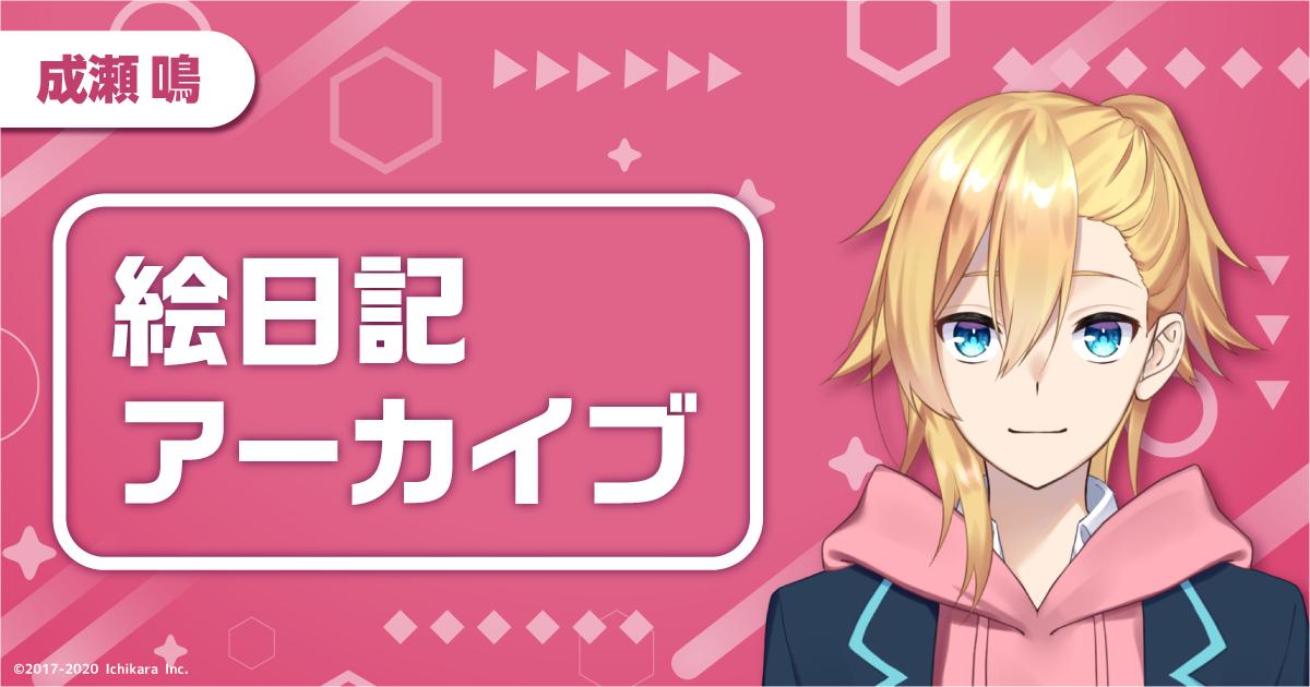 【絵日記アーカイブ】2020年6月 成瀬鳴