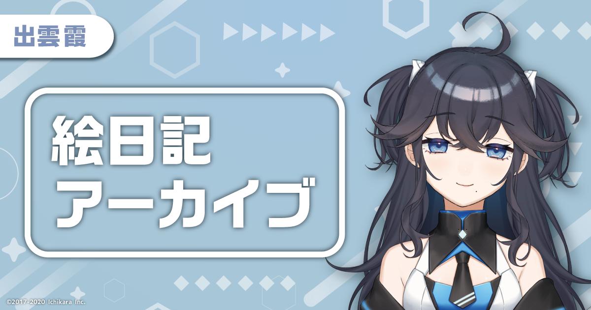 【絵日記アーカイブ】2020年6月 出雲霞