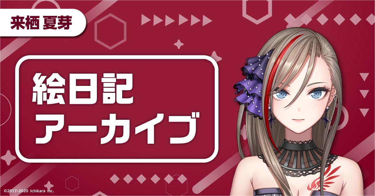 【絵日記アーカイブ】2020年7月 来栖夏芽