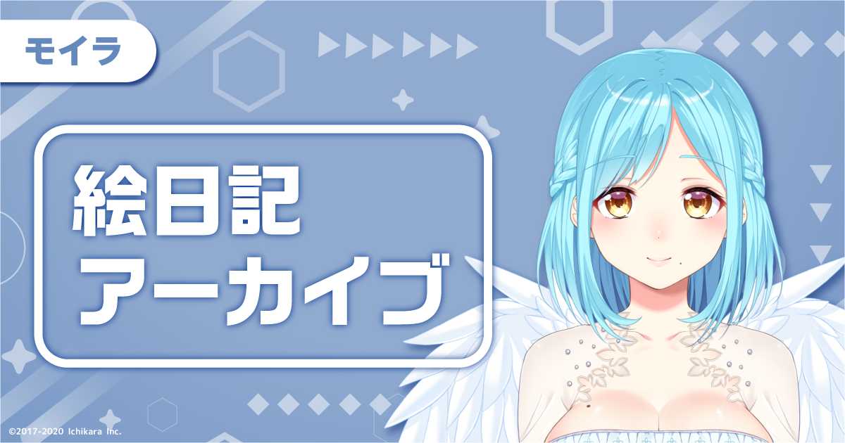 【絵日記アーカイブ】2020年8月 モイラ