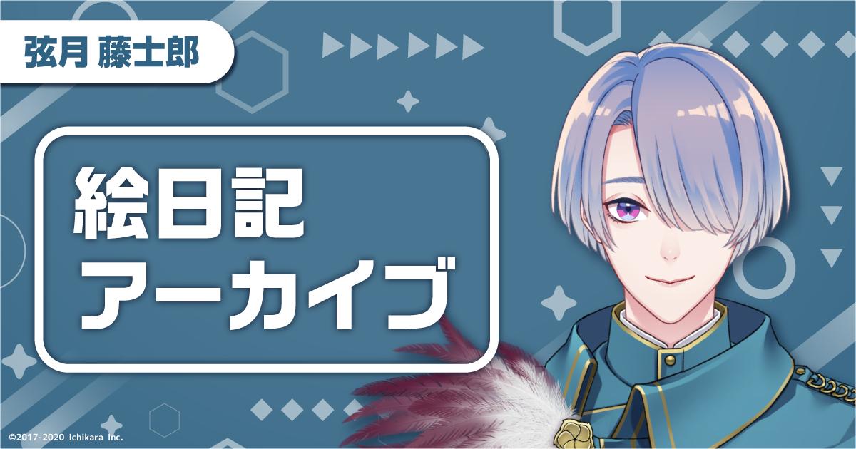【絵日記アーカイブ】2020年8月 弦月藤士郎