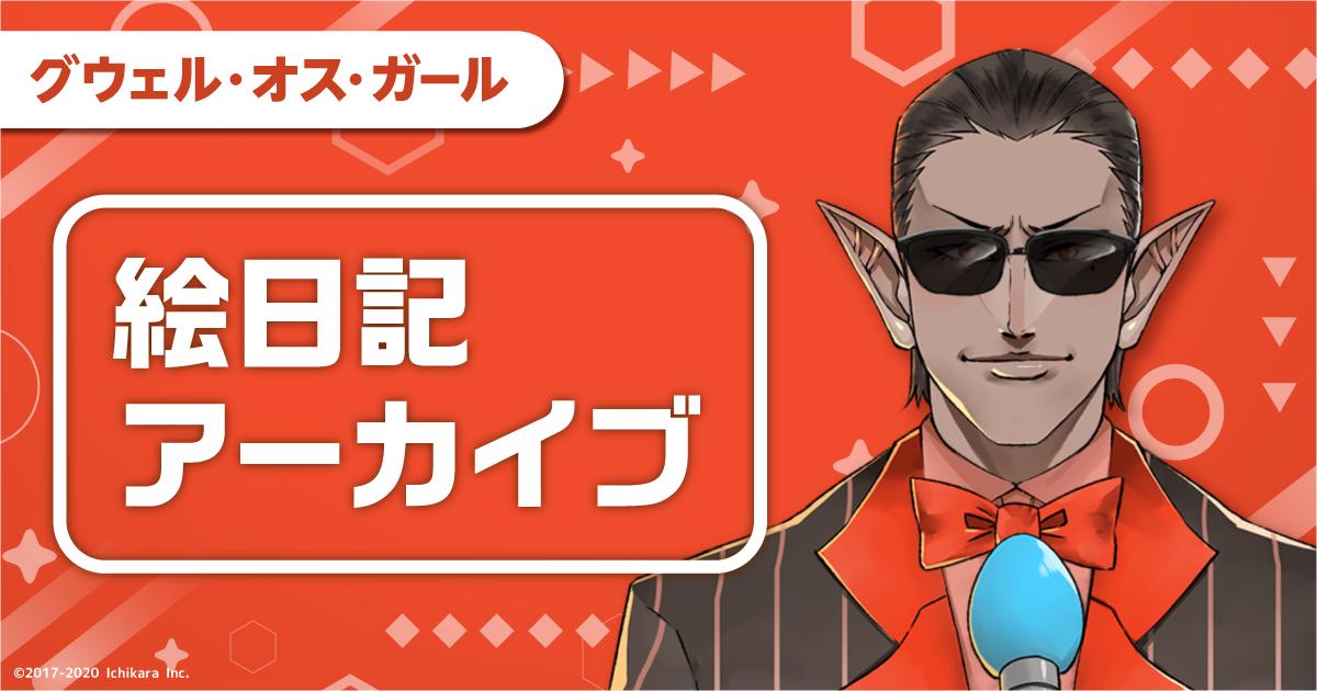 【絵日記アーカイブ】2020年8月 グウェル・オス・ガール