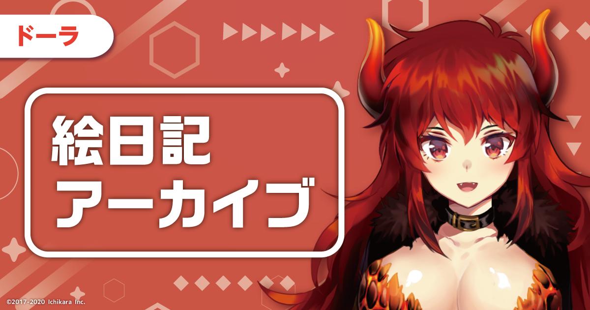 【絵日記アーカイブ】2020年9月 ドーラ