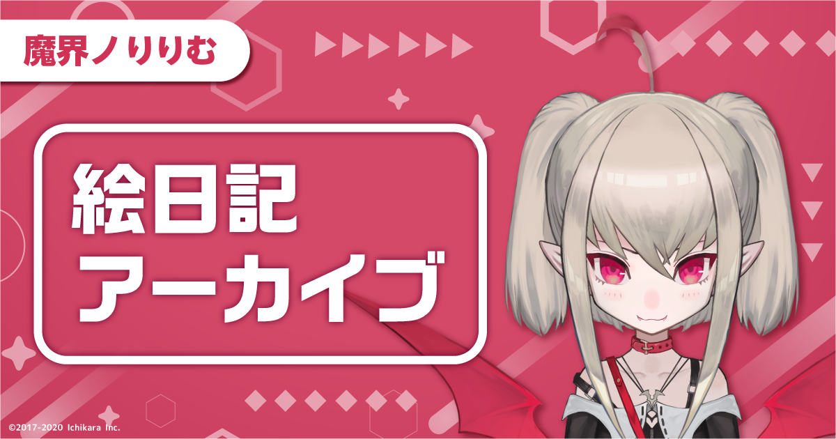 【絵日記アーカイブ】2020年9月 魔界ノりりむ