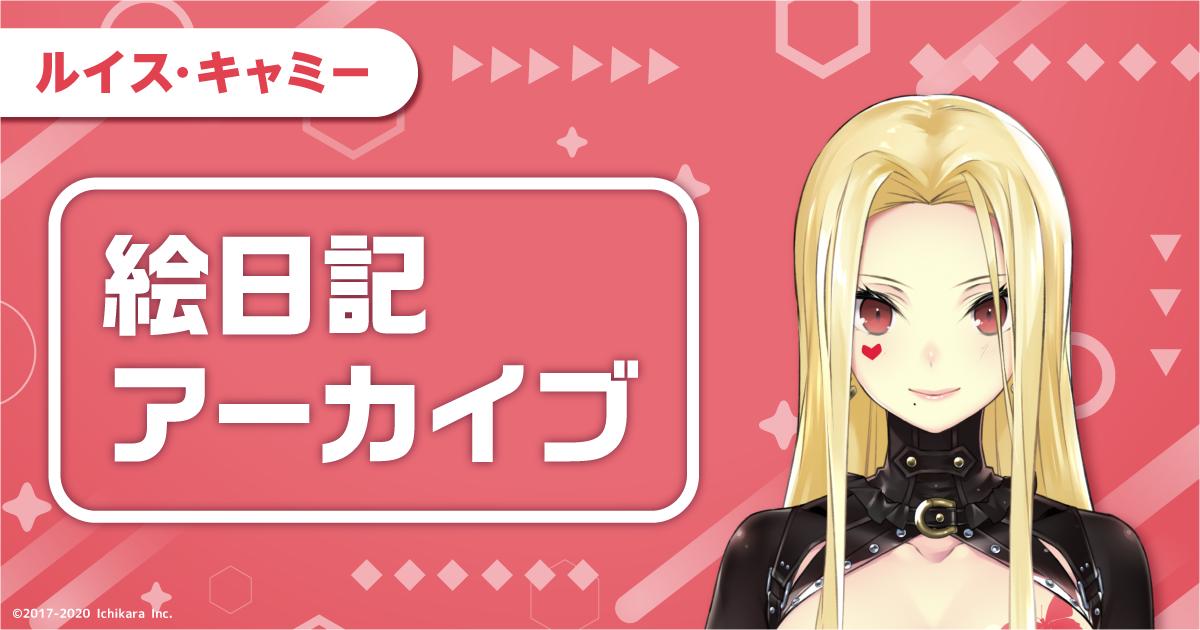 【絵日記アーカイブ】2020年9月 ルイス・キャミー