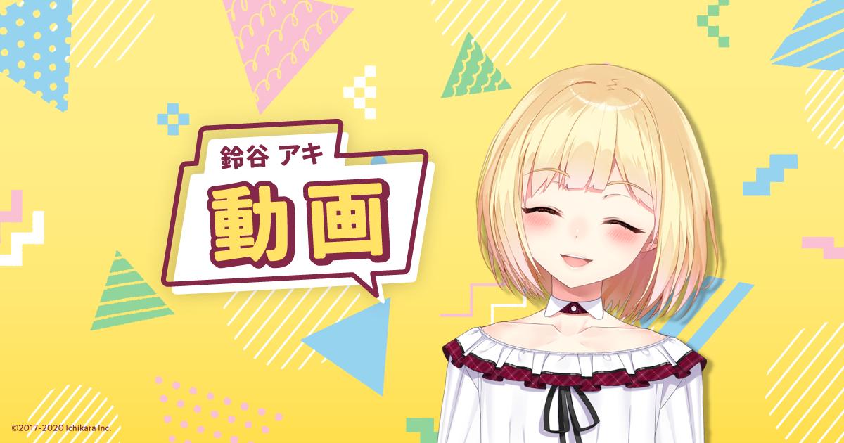 【動画】いきごみ?