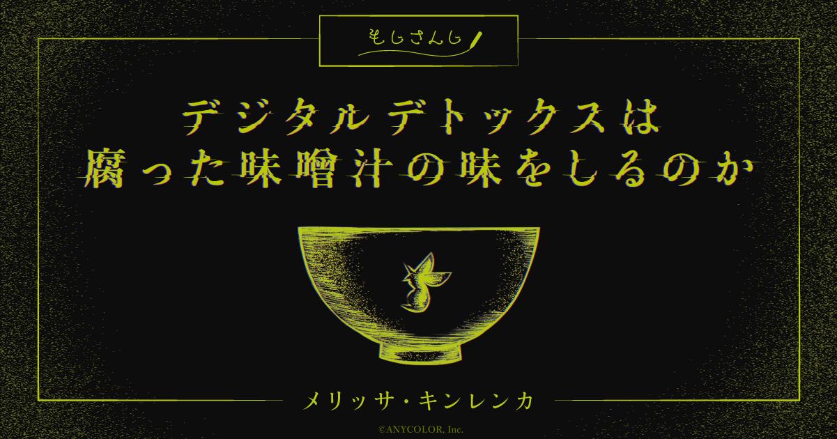【もじさんじ】デジタルデトックスは腐った味噌汁の味をしるのか【メリッサ・キンレンカ】