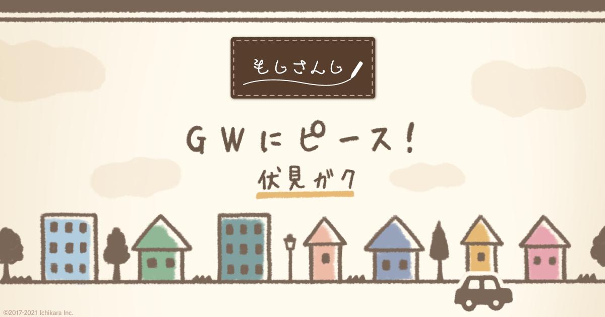【もじさんじ】GWにピース!【伏見ガク】