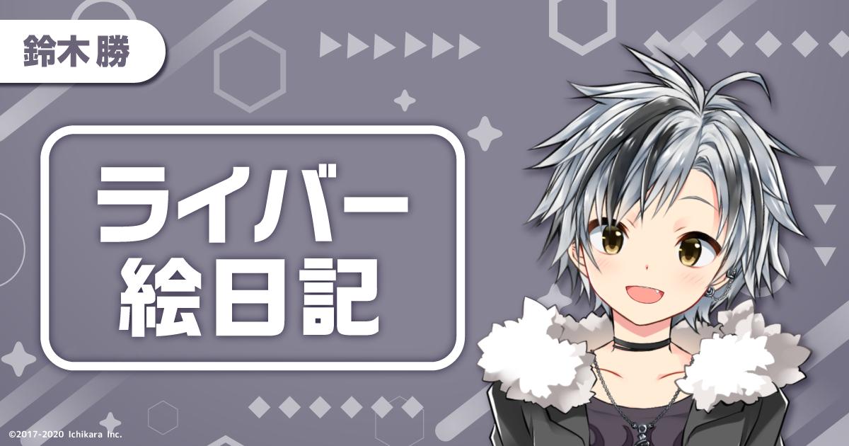 【ライバー絵日記】鈴木勝