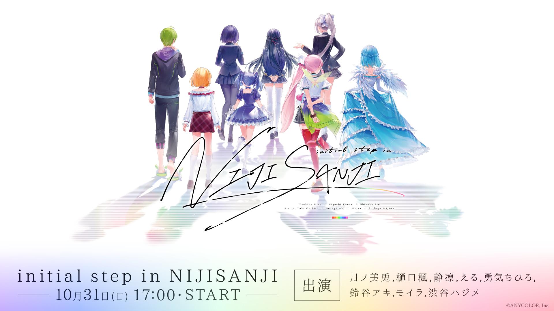 【FC先行チケット受付中!!】initial step in NIJISANJI