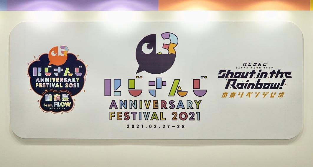 【にじFes2021】前夜祭会場の写真