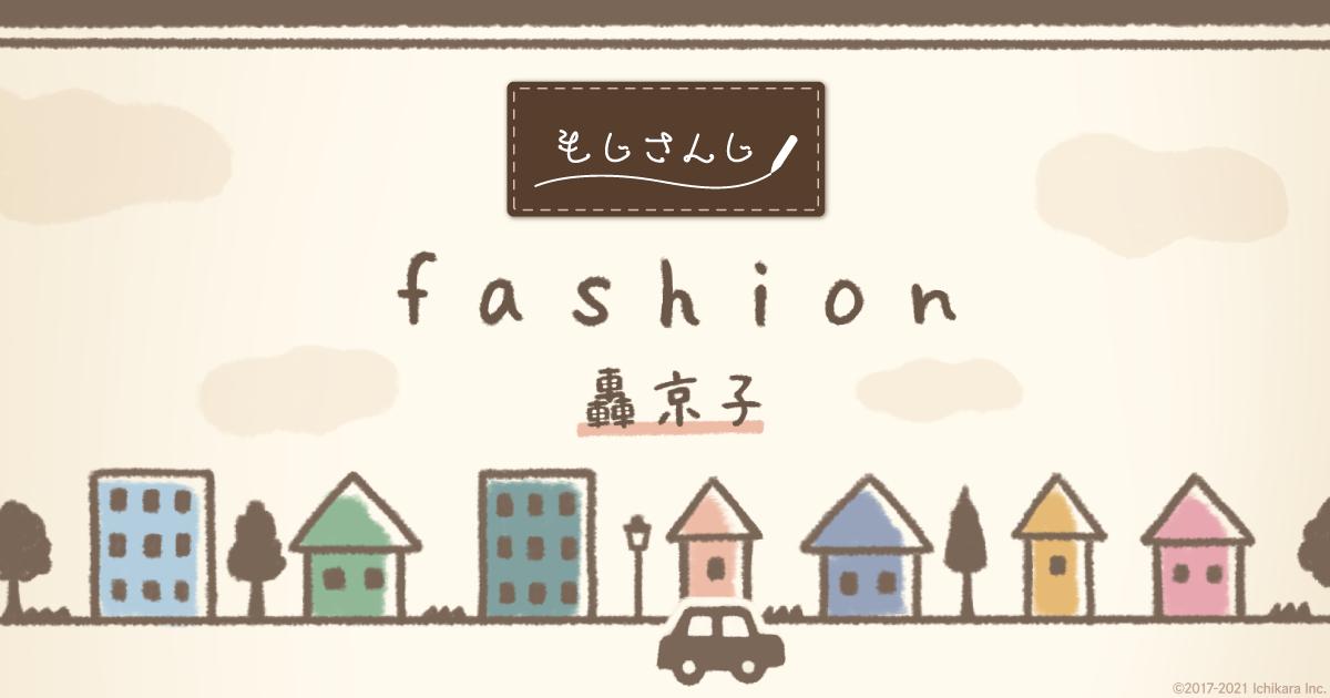 【もじさんじ】fashion【轟京子】