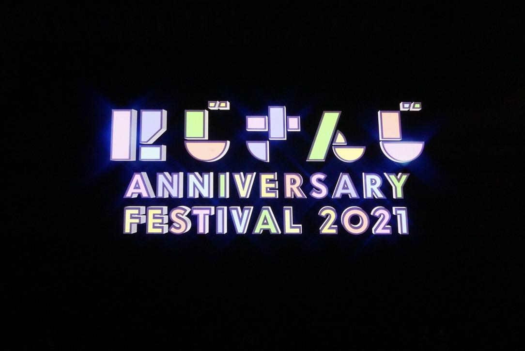 【にじFes2021】Day2会場写真