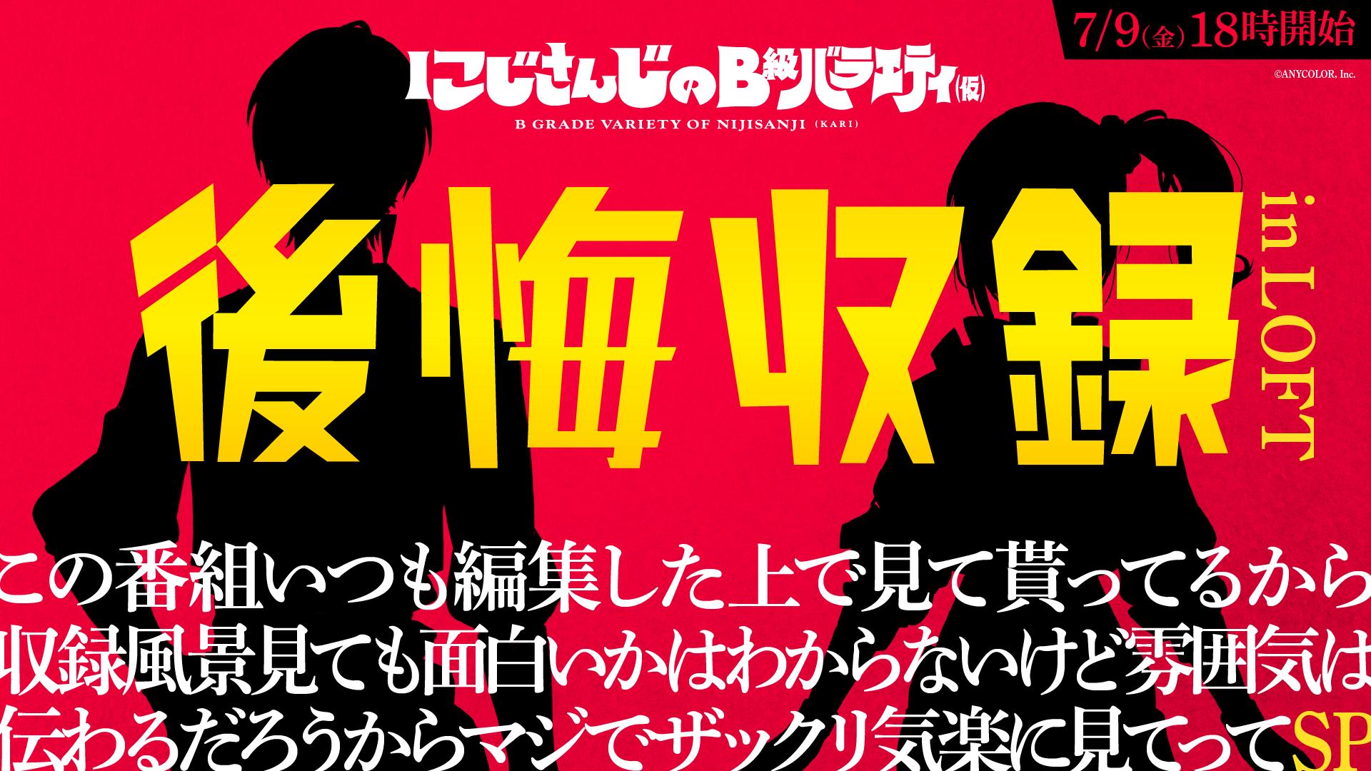 にじさんじのB級バラエティ(仮)公開収録イベント実施決定!