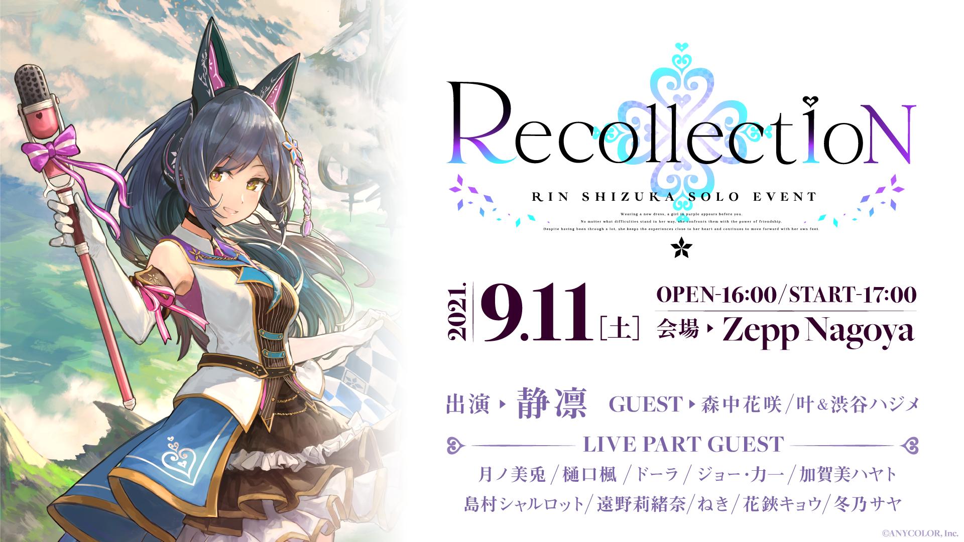 """【FC先行チケット受付中!!】Rin Shizuka Solo Event """"Recollection"""""""