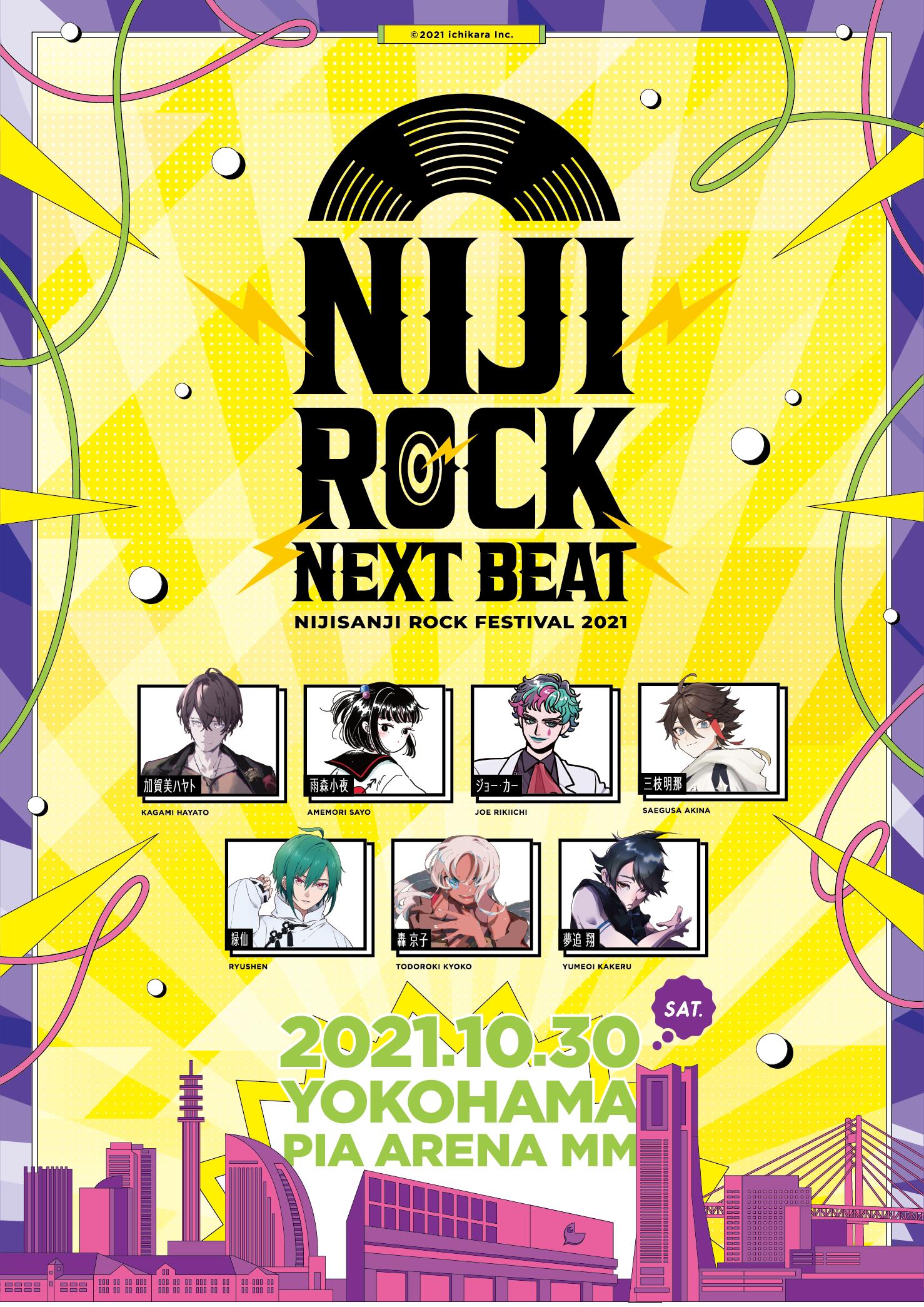 【FC先行チケット受付中!!】NIJIROCK NEXT BEAT