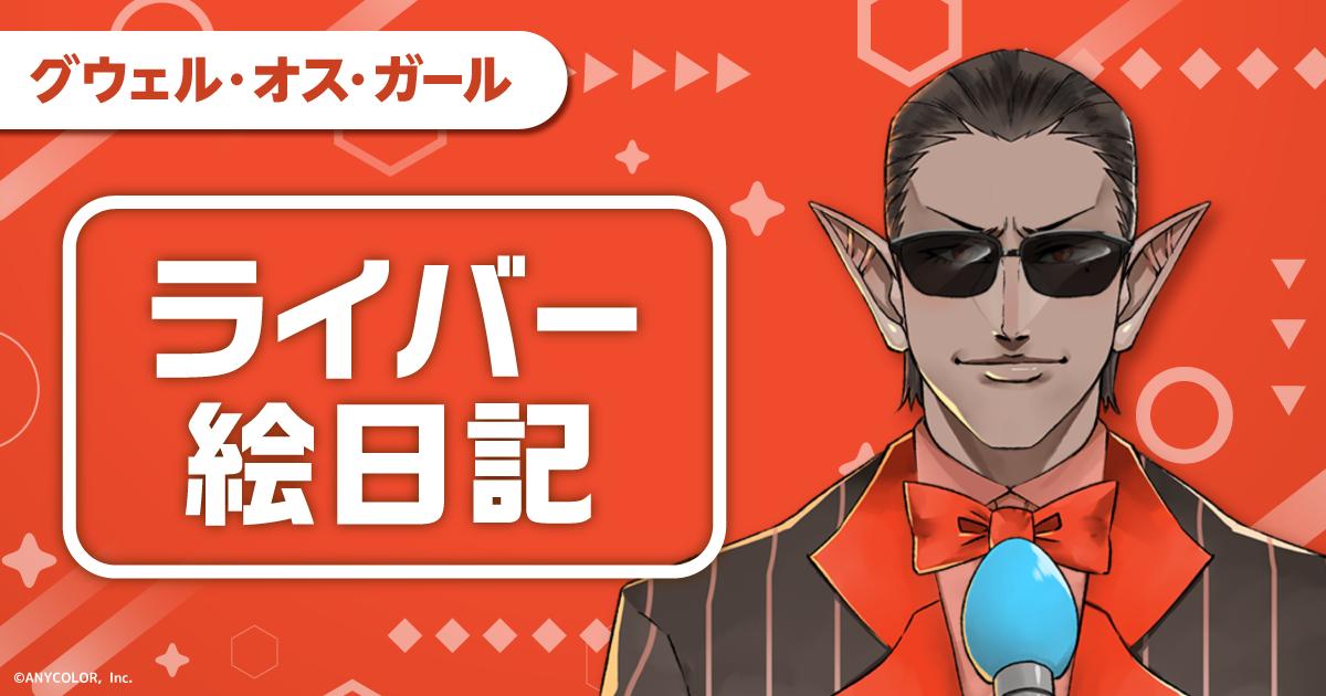 【ライバー絵日記】グウェル・オス・ガール