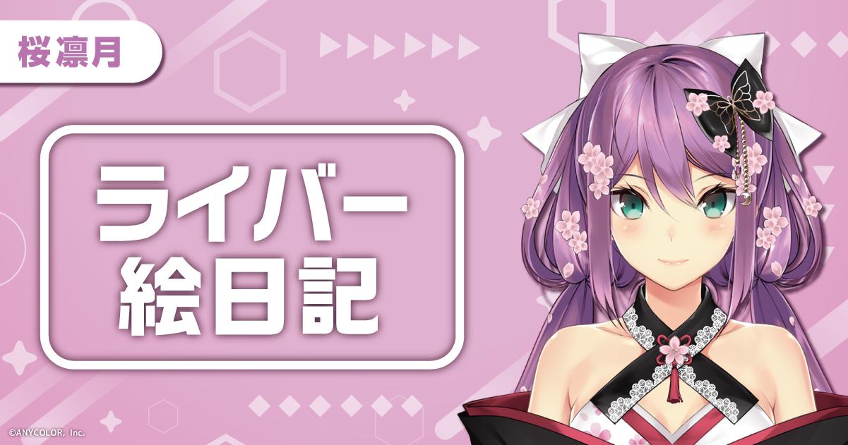 【ライバー絵日記】桜凛月
