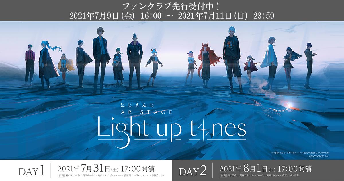 """『にじさんじ AR STAGE """"LIGHT UP TONES""""』のFC先行チケット受付開始!"""