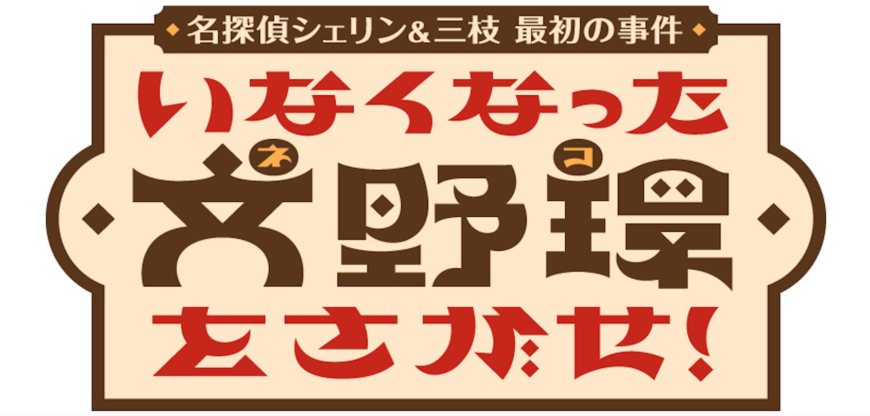 【FC先行チケット受付開始】名探偵シェリン&三枝 最初の事件〜いなくなった文野環をさがせ!〜